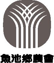 魚池鄉農會-logo