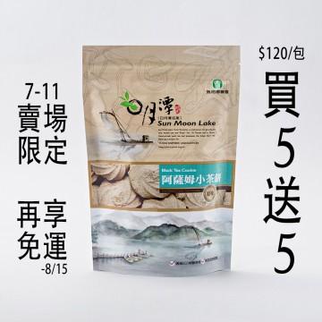 阿薩姆小茶餅-7-11店取免運
